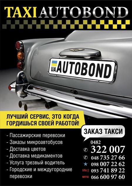 ������������ �������� �������� (AUTOBOND), 322-007