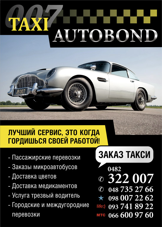 Заказ прокат Мерседес, Одесса. Свадебное авто. Прокат аренда лимузинов.