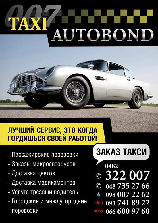 Taxi Autobond в Одессе - заказ такси 322007