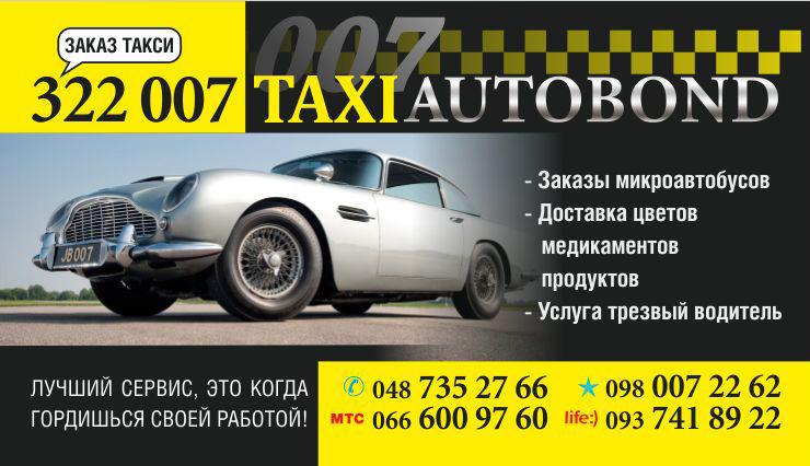 Taxi_autobond